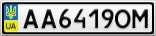 Номерной знак - AA6419OM