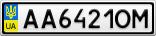 Номерной знак - AA6421OM