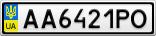 Номерной знак - AA6421PO