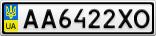 Номерной знак - AA6422XO