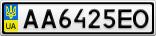 Номерной знак - AA6425EO