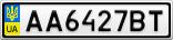 Номерной знак - AA6427BT