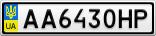 Номерной знак - AA6430HP