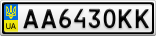 Номерной знак - AA6430KK