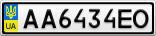 Номерной знак - AA6434EO