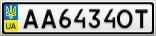 Номерной знак - AA6434OT