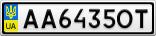 Номерной знак - AA6435OT