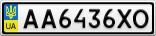 Номерной знак - AA6436XO