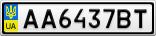 Номерной знак - AA6437BT