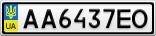 Номерной знак - AA6437EO