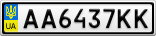 Номерной знак - AA6437KK