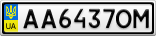 Номерной знак - AA6437OM