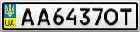 Номерной знак - AA6437OT