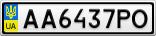 Номерной знак - AA6437PO