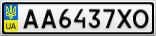 Номерной знак - AA6437XO