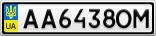 Номерной знак - AA6438OM