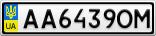 Номерной знак - AA6439OM