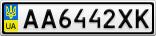 Номерной знак - AA6442XK