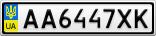 Номерной знак - AA6447XK