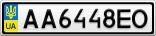 Номерной знак - AA6448EO