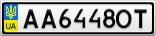 Номерной знак - AA6448OT