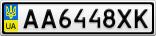 Номерной знак - AA6448XK