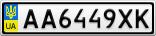 Номерной знак - AA6449XK