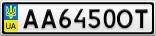 Номерной знак - AA6450OT