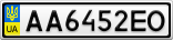 Номерной знак - AA6452EO