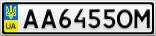 Номерной знак - AA6455OM