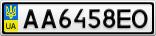 Номерной знак - AA6458EO