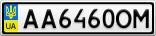 Номерной знак - AA6460OM
