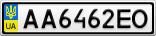 Номерной знак - AA6462EO