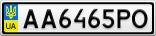 Номерной знак - AA6465PO