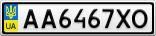 Номерной знак - AA6467XO