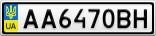 Номерной знак - AA6470BH