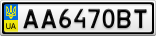 Номерной знак - AA6470BT