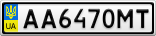 Номерной знак - AA6470MT