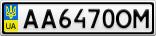 Номерной знак - AA6470OM