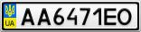 Номерной знак - AA6471EO