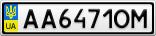 Номерной знак - AA6471OM