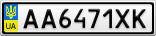Номерной знак - AA6471XK