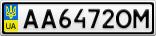 Номерной знак - AA6472OM