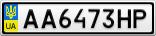 Номерной знак - AA6473HP