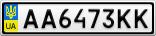 Номерной знак - AA6473KK
