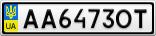 Номерной знак - AA6473OT
