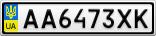 Номерной знак - AA6473XK