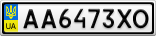 Номерной знак - AA6473XO