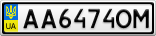 Номерной знак - AA6474OM
