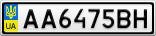 Номерной знак - AA6475BH